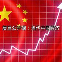 复旦公开课:当代中国经济
