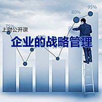 上财公开课:企业的战略管理
