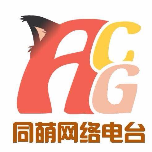 ACG同萌网络电台