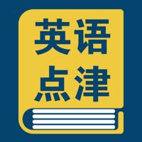 英语点津(Language Tips)
