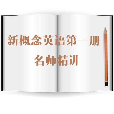 新概念英语第一册名师精讲