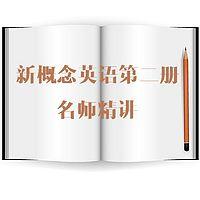新概念英语第二册名师精讲