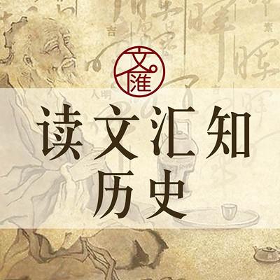 读文汇知·历史