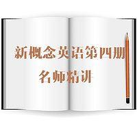 新概念英语第四册名师精讲