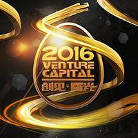 中国汽车创业投资峰会