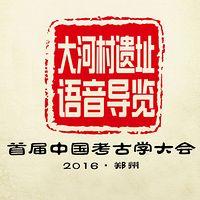 大河村遗址语音导览
