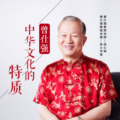 中华文化的特质