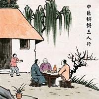 中医锵锵三人行