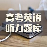 高考英语听力题库