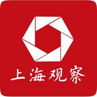 上海观察·上观夜读