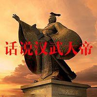 纪连海话说汉武大帝