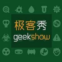 极客秀GeekShow