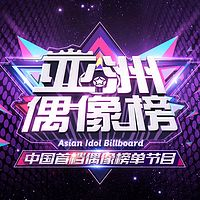 亚洲偶像榜
