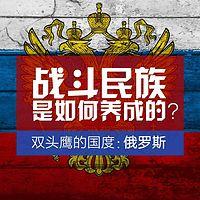 双头鹰的国度:俄罗斯