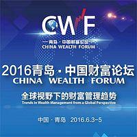 2016中国•青岛财富论坛