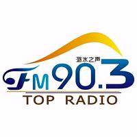长治顶尖音乐 90.3 Top-radio