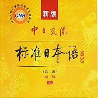 新版中日交流标准日本语初级上册课文