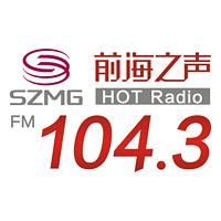 深圳电台 前海之声HOT RADIO