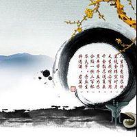 中国传统文化纵论