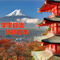 学学日语 玩转日本