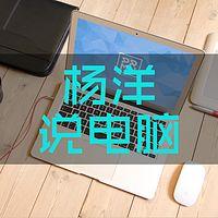 杨洋说电脑
