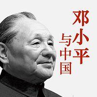 邓小平与中国【全集】