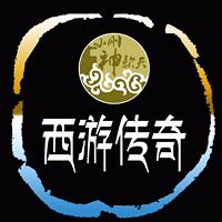 西游传奇【全集】