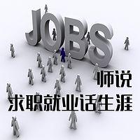 师说-求职就业话生涯