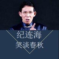 纪连海笑谈春秋