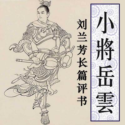 刘兰芳:小将岳云