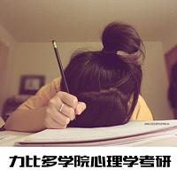 心理学考研学习方法课|力比多学院导学