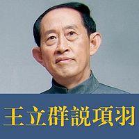 王立群说项羽【全集】