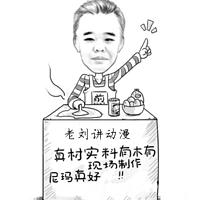 老刘讲动漫