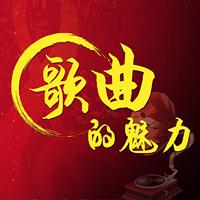 歌曲的魅力_民歌中国原创音频节目
