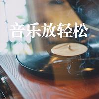 【卡友驿站】音乐放轻松