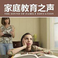 家庭教育之声