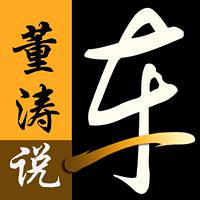 董涛说车精选版