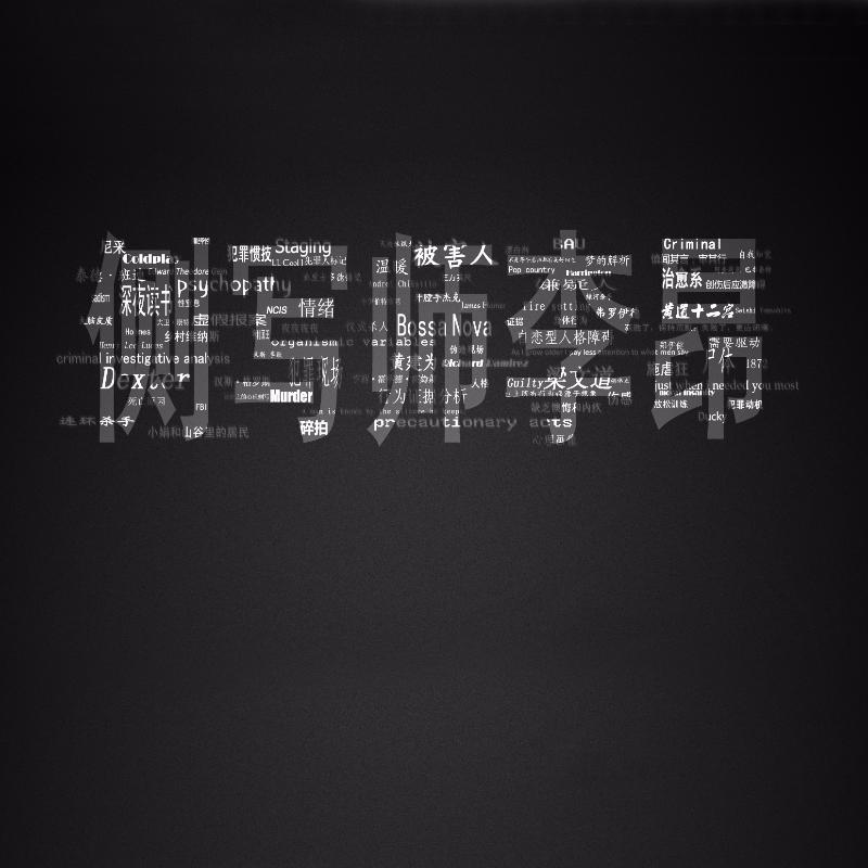 侧写师李昂