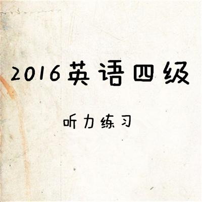 2016英语四级听力