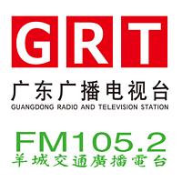 广东羊城交通台