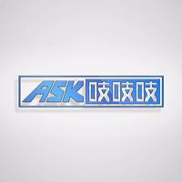 ASK 吱吱吱