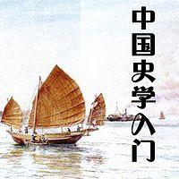 中国史学入门