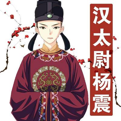 《汉太尉杨震》