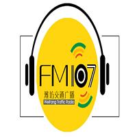 FM107潍坊交通广播