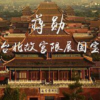 蒋勋:台北故宫限展国宝