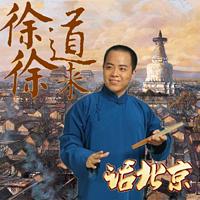 『徐徐道来话北京』