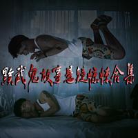 黩武原创鬼故事短篇悬疑惊悚恐怖故事合集