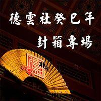 德云社癸巳年封箱专场2013