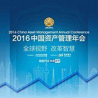 2016中国资产管理年会