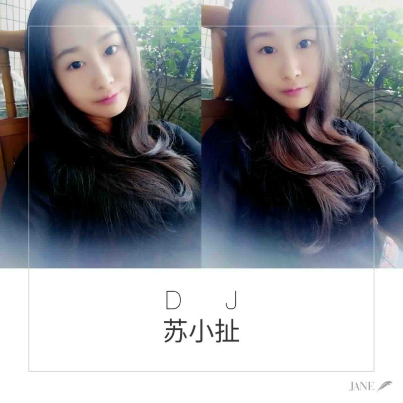 DJ苏卿容